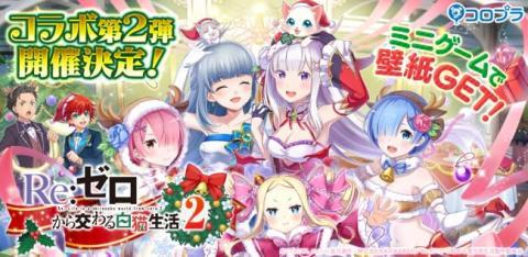 TVアニメ『Re:ゼロから始める異世界生活』と『白猫プロジェクト』コラボ第2弾が開催決定! 【アニメニュース】