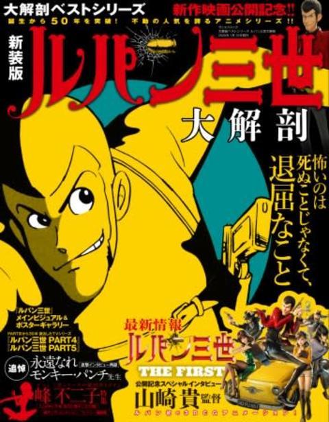 新装版『ルパン三世大解剖︎』 【アニメニュース】