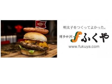 「ハードロックカフェ」福岡店で「ふくや」コラボバーガー発売