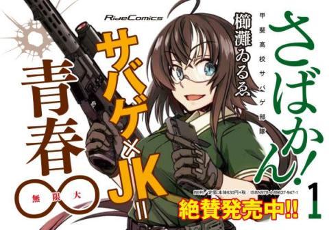サバゲ×JK=青春∞ 『さばかん! 甲斐高校サバゲ部隊』1巻を発売! 【アニメニュース】