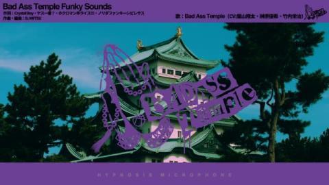 ヒプノシスマイク、ナゴヤ「Bad Ass Temple Funky Sounds」フルMVを24時間限定公開