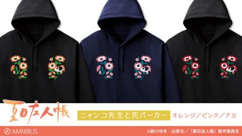 『夏目友人帳』のニャンコ先生と花パーカー、Ani-Art マグカップの受注を開始! 【アニメニュース】
