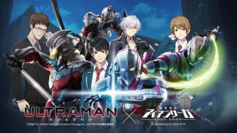 「ULTRAMAN」×「アイアンサーガ」コラボ12月3日から開催! 【アニメニュース】