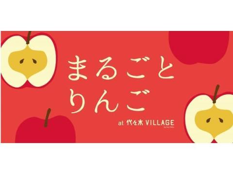 """2日間限定!""""りんご""""づくしのイベント「まるごとりんご」代々木で開催"""