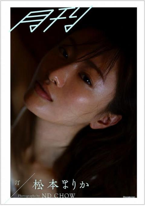 松本まりか、涙の写真集が4週目でランキング上昇 再びTOP10入り
