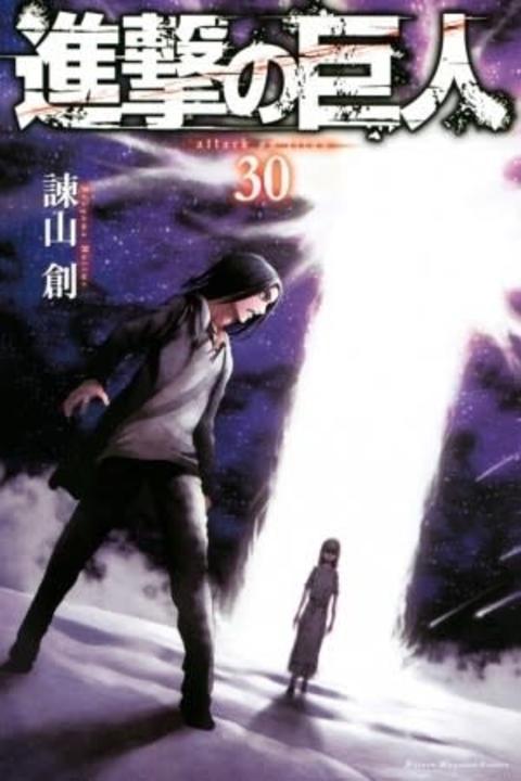 『進撃の巨人』物語の核心へ 新刊30巻発売記念で電子書籍キャンペーン実施