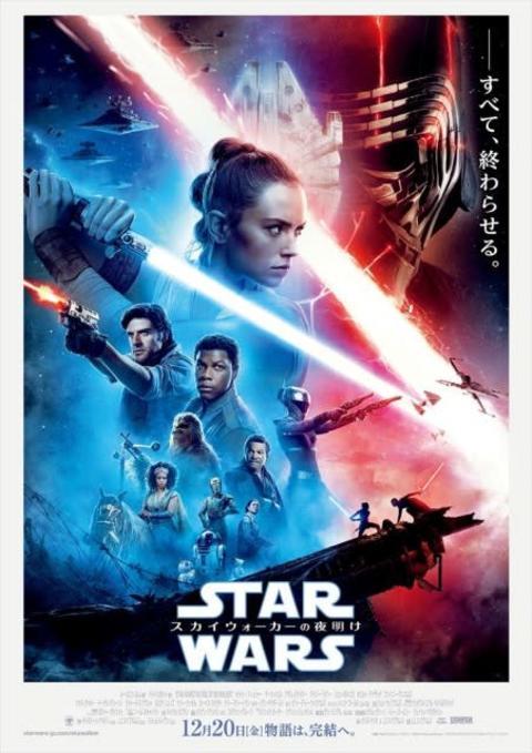 『スター・ウォーズ』完結編の上映時間は2時間22分 前夜祭上映も決定