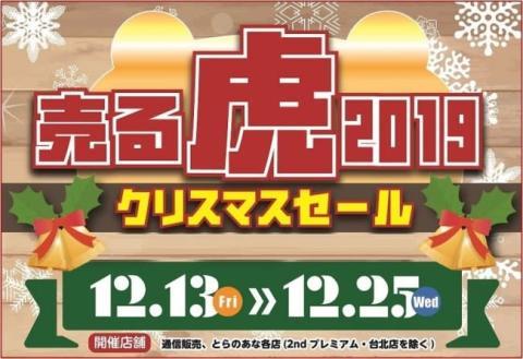 とらのあな、『売る虎 クリスマスセール2019』を12月13日より開催!アニメ/ゲーム関連グッズが、最大90%OFF! 【アニメニュース】