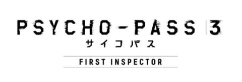 『PSYCHO-PASSサイコパス 3』劇場版、来春公開決定
