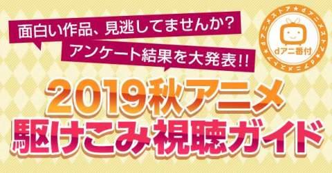 『SAO アリシゼーション WoU』が2冠!今期笑ったのは『慎重勇者』、萌えたのは『俺好き』 【アニメニュース】
