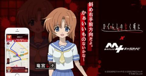 大人気TVアニメ「ひぐらしのなく頃に」から「竜宮レナ」が『MAPLUS キャラ de ナビ』に登場! 【アニメニュース】