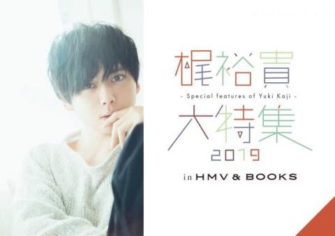 「梶裕貴大特集2019 in HMV&BOOKS」今年はSHIBUYA、ららぽーと横浜、SHINSAIBASHI、HAKATAの4店舗に&#12390