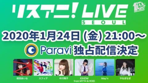 リスアニ!×Paraviプロジェクト第8弾!「リスアニ!LIVE SEOUL」を2020年1月24日(金)21:00よりParaviで独占配信決定!! 【アニメニュース】