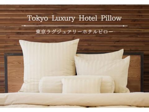 自宅ベッドが高級ホテル仕様に大変身!くつろぎの枕セットが新発売