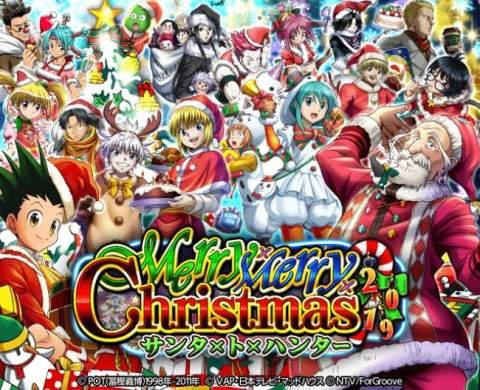 「HUNTER×HUNTERバトルコレクション」が「Merry×Merry×Christmas2019~サンタ×ト×ハンター~」を開催!クリスマスVerのイベント限定報酬をGET! 【アニメニュース】