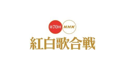 『第70回紅白歌合戦』曲目発表 白組は嵐、キンプリ、福山ら7組がメドレー