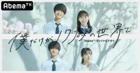 佐野勇斗・飯豊まりえがW主演、AbemaTVで王道の恋愛ドラマ