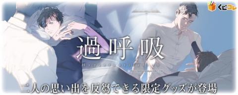 話題沸騰のBLアニメ『過呼吸』のオリジナルグッズが当たるオンラインくじ『くじコレ』を12月24日より販売開始! 【アニメニュース】