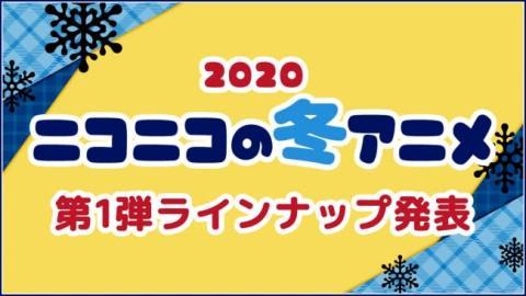 【2020年冬アニメ】アニメ39作品の niconico配信情報 第1弾ラインナップを発表! 【アニメニュース】