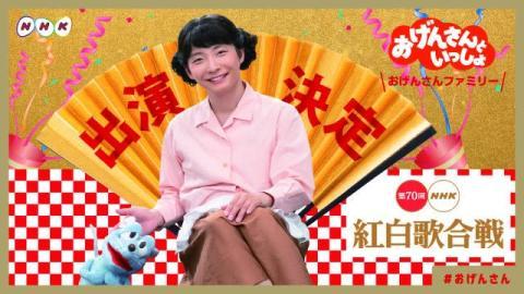 星野源『おげんさんといっしょ』ファミリー、2年連続『紅白』出演