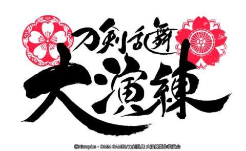 「刀剣乱舞」来年8・11、東京ドームで合同イベント開催決定