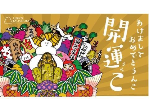 """令和最初のお正月は「うんこミュージアム TOKYO」で""""開うん""""を祈ろう!"""