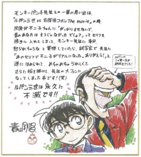 『名探偵コナン』の青山剛昌氏が描くルパン三世「ルパンのこの笑い方が超好きでした!」 【アニメニュース】