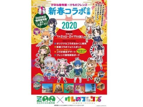 「けものフレンズ」が日立市かみね動物園と新春コラボレーション!