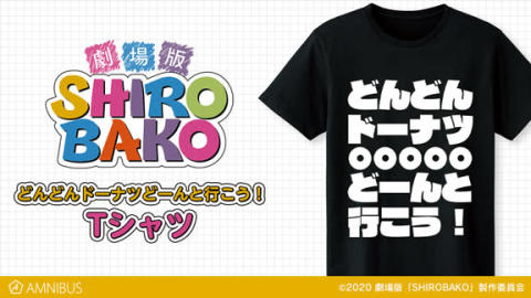 『劇場版「SHIROBAKO」』のどんどんドーナツどーんと行こう! Tシャツ、クリックゴールド ボールペンなどの受注を開始! 【アニメニュース】