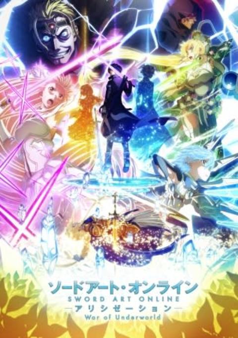 『SAO アリシゼーション War of Underworld』4月放送開始の2ndクールキービジュアルを公開!そして、オーケストラコンサート開催決定! 【アニメニュース】