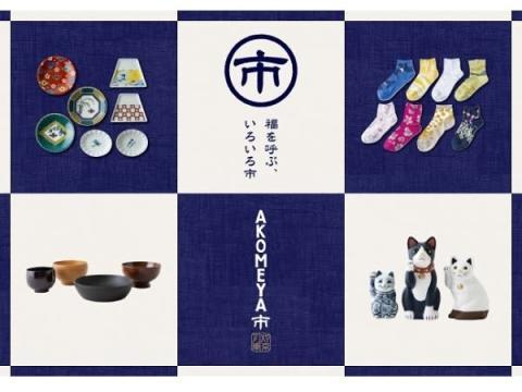 """AKOMEYA TOKYOで""""福を呼び込む""""アイテムが並ぶ「AKOMEYA市」開催"""
