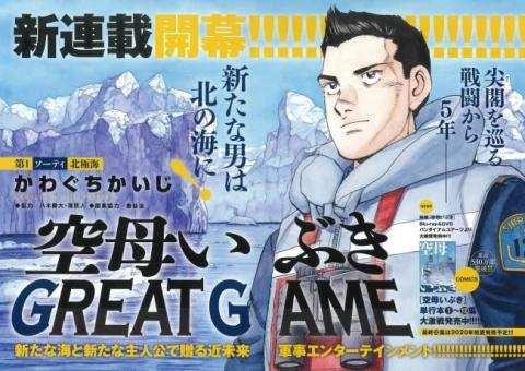 新連載『空母いぶき GREAT GAME』第1話を無料公開!! 【アニメニュース】