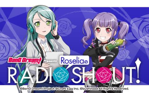 ニッポン放送にて「BanG Dream! Presents RoseliaのRADIO SHOUT!」1月6日(月)20時20分スタート!! 【アニメニュース】
