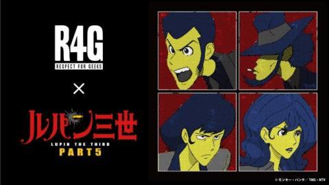 R4G(アールフォージー)×『ルパン三世』のアイテムが発売決定! 【アニメニュース】