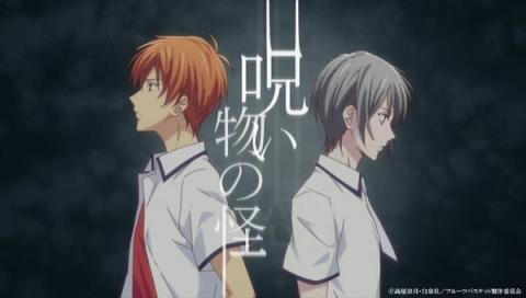アニメ『フルバ』2nd season今春放送 公開PVは恐怖の先行映像&1stダイジェスト