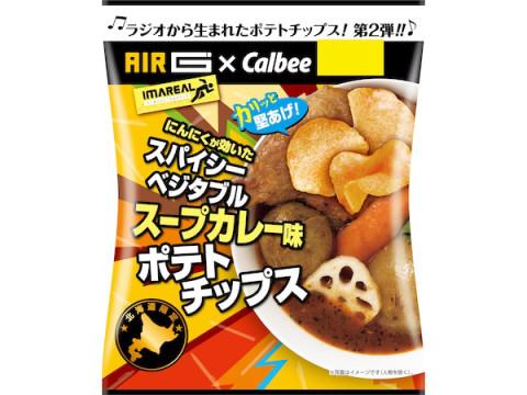 リスナーとのコラボ第2弾!スープカレー味のポテトチップスが北海道で発売