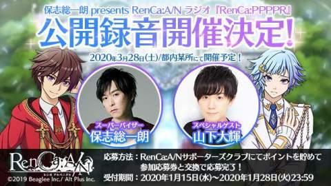 『RenCa:A/N(レンカ アルバニグル)』公式WEBラジオの公開録音開催を決定!ゲストは山下大輝氏 【アニメニュース】