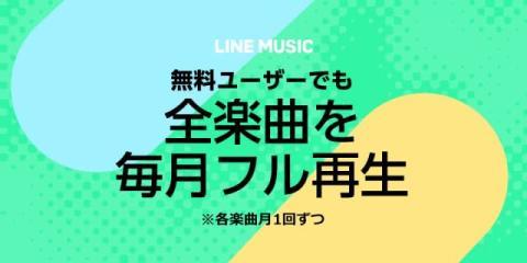 LINE MUSIC、広告なしフル再生の独自フリーミアムモデル導入