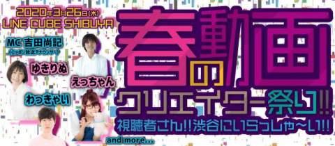 春の動画クリエイター祭り!!〜視聴者さん!!渋谷にいらっしゃ〜い!!〜2020年3月26日LINE CUBE SHIBUYAにて開催決定!! 【アニメニュース】