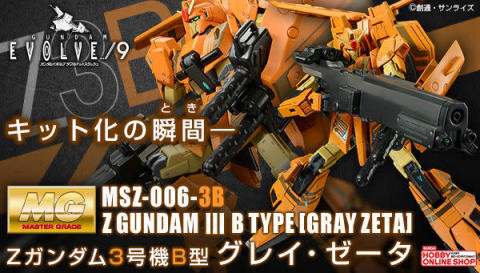 PS4版『機動戦士ガンダム EXTREME VS. マキシブーストON』PVを公開!「MG 1/100 ガンダムデスサイズ EW(ルーセット装備)」の予約も開始!! 【アニメニュース】