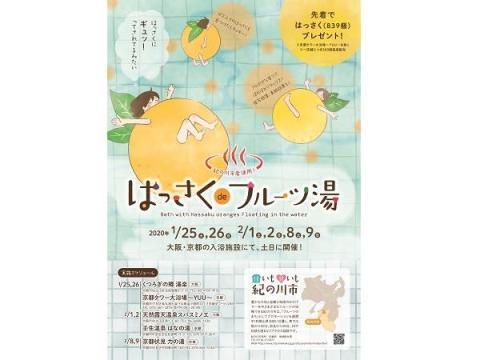 期間限定!紀の川市が誇るフルーツ「はっさく」を贅沢にうかべた特別銭湯