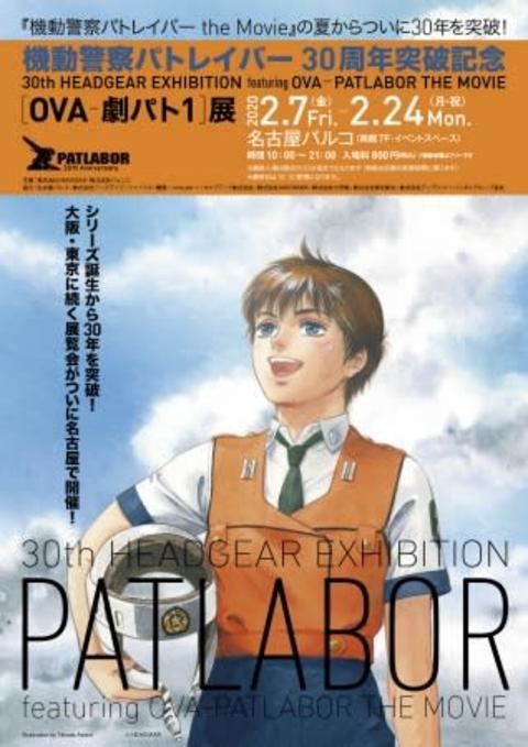 機動警察パトレイバ ー30 周年突破記念展~OVA-劇パト1展 名古屋を開催! 【アニメニュース】