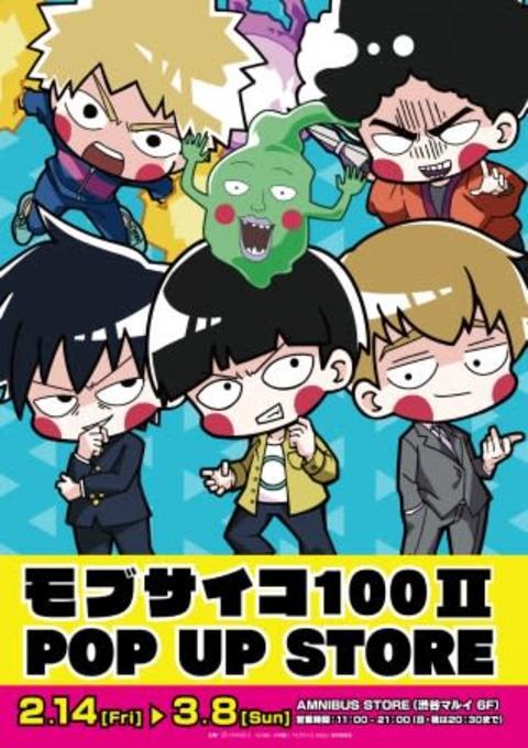 『モブサイコ100Ⅱ』とのコラボショップ「『モブサイコ100Ⅱ』 POP UP STORE」の開催が決定!描き起こしのちびキャラグッズを多数先行販売! 【アニメニュース】