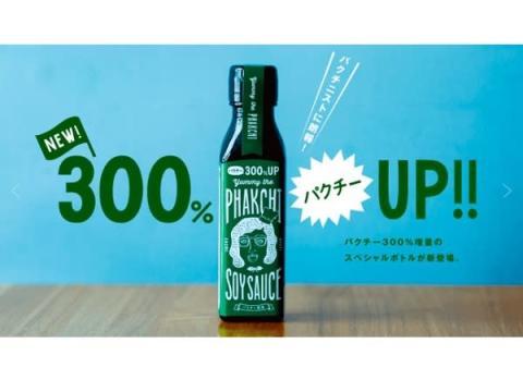 パクチニスト待望!「パクチー醤油」にパクチーだけを増量した新商品が登場