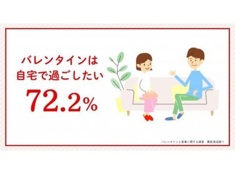 """""""おうちバレンタイン""""が人気!""""焼酎&豪華商品""""を当ててまったり過ごそう"""