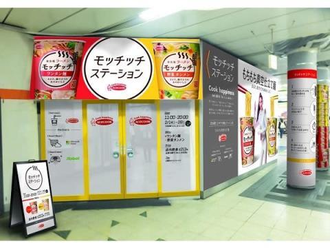 日本初のエキナカ無人ラーメン店!渋谷駅ホームで「モッチッチ」を味わおう