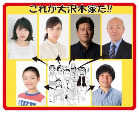 佐藤二朗主演『浦安鉄筋家族』大沢木家のメンバーに水野美紀、坂田利夫ら