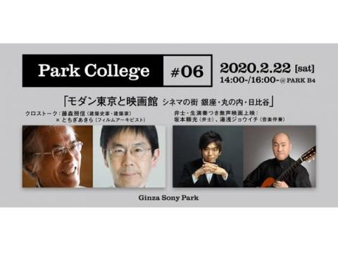 "「Ginza Sony Park」で""昭和初期のモダン東京""を体感できるイベント開催"