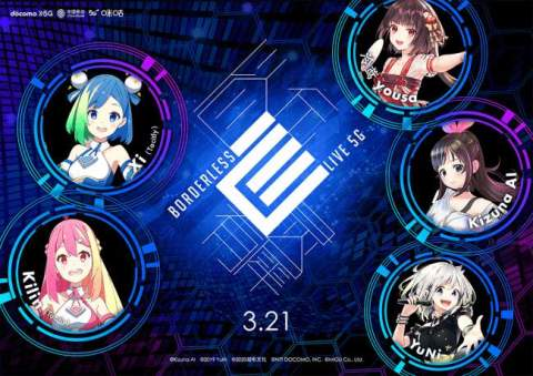 5Gを利用した日中同時配信のVR音楽ライブ 「以心伝心有灵犀 -Borderless Live 5G-」にKizuna AIとYuNiが出演決定! 【アニメニュース】