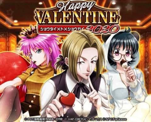「HUNTER×HUNTERバトルコレクション」が「HAPPY VALENTINE!2020~ショウタイ×ト×ショウガイ~」を開催!バレンタイン2020Verのイベント限定報酬をGET! 【アニメニュース】
